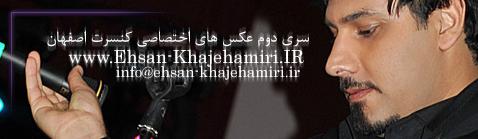 سری دوم عکس های اختصاصی از کنسرت اصفهان